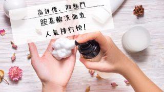 胺基酸洗面乳推薦