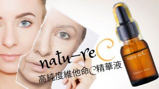 natu-reC高純度維化命C精華液