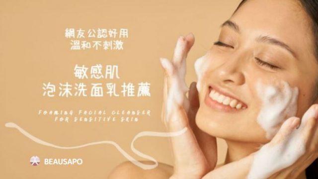 敏感肌泡沫洗面乳推薦