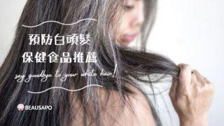 預防白頭髮保健食品推薦