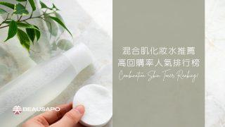 混合肌化妝水推薦