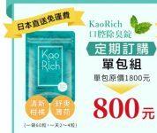 KaoRich官網