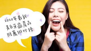 牙齒美白產品推薦