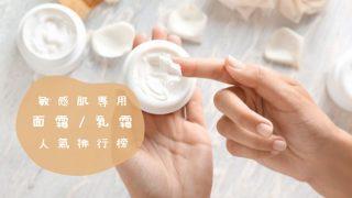敏感肌面霜/乳霜推薦