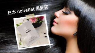 日本noireflet預防白髮生促進黑髮生成增加黑髮