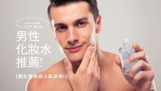 男性化妝水人氣排行榜!